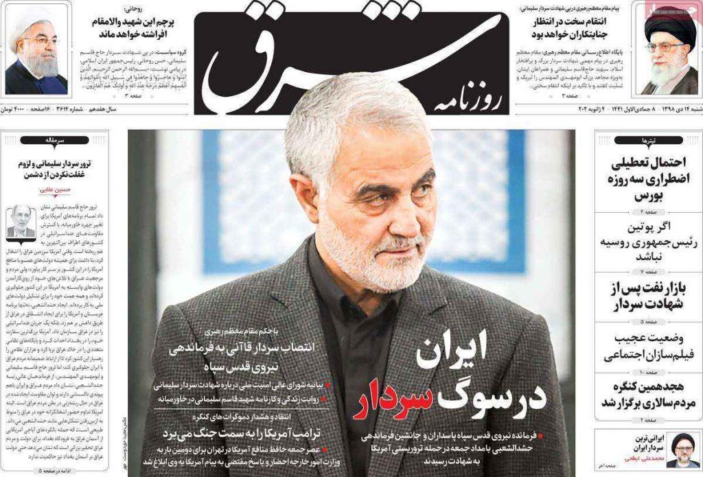 ایران در سوگ سردار واکنش روزنامه شرق به شهادت سردار سلیمانی