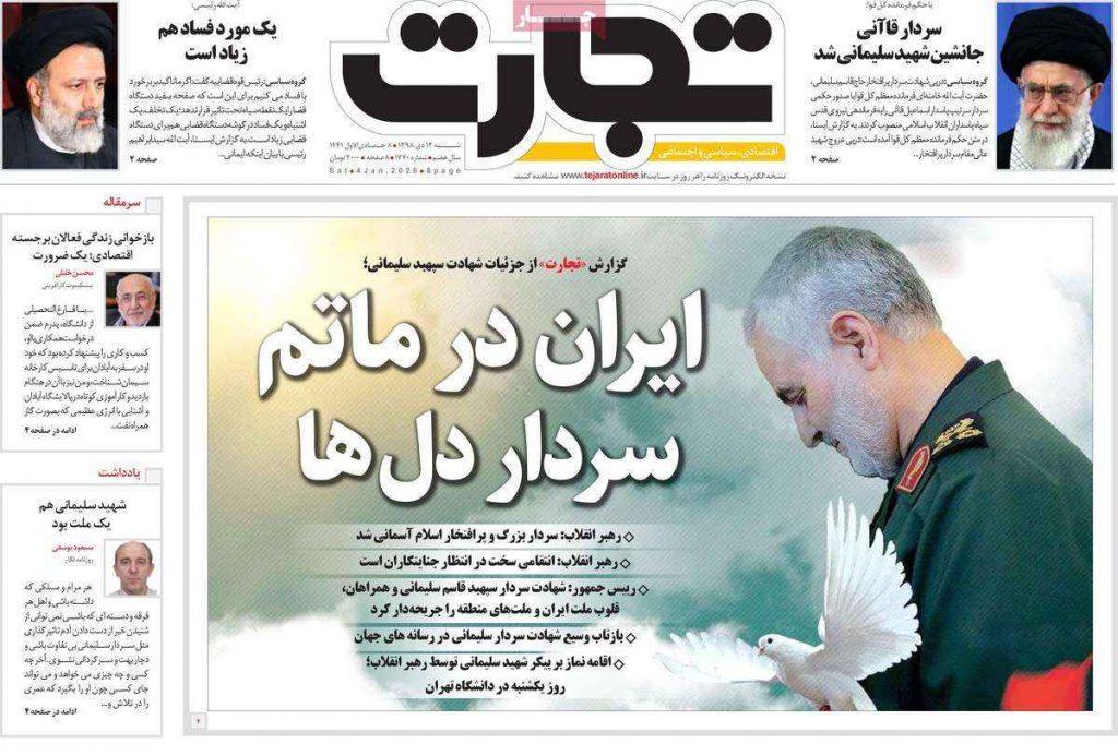 ایران در ماتم سردار دلها واکنش روزنامه تجارت به شهادت سردار سلیمانی