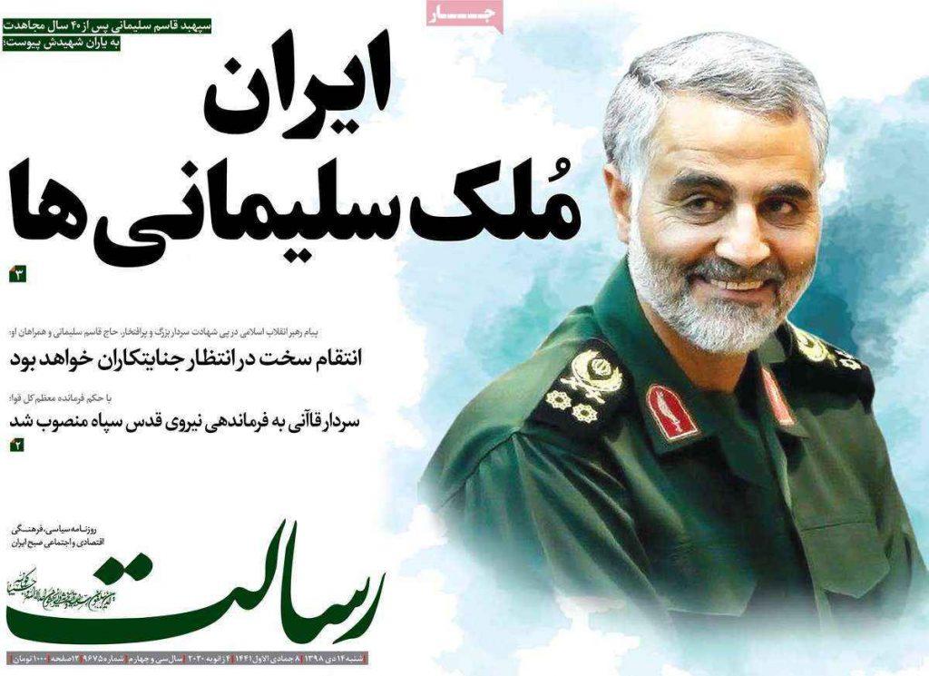 ایران ملک سلیمانی ها واکنش روزنامه رسالت به شهادت سردار سلیمانی