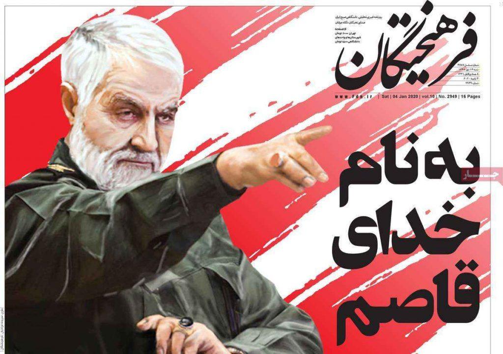 به نام خدای قاصم واکنش روزنامه فرهیختگان به شهادت سردار سلیمانی