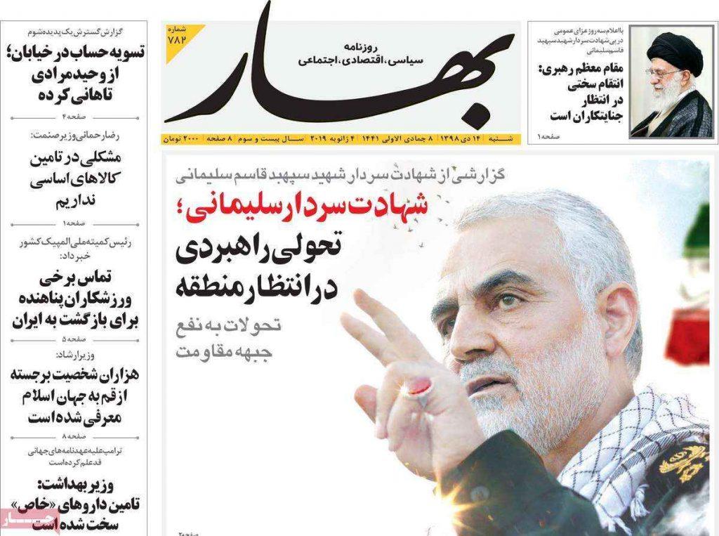 تحولی راهبردی در انتظار منطقه واکنش روزنامه بهار به شهادت حاج قاسم سلیمانی