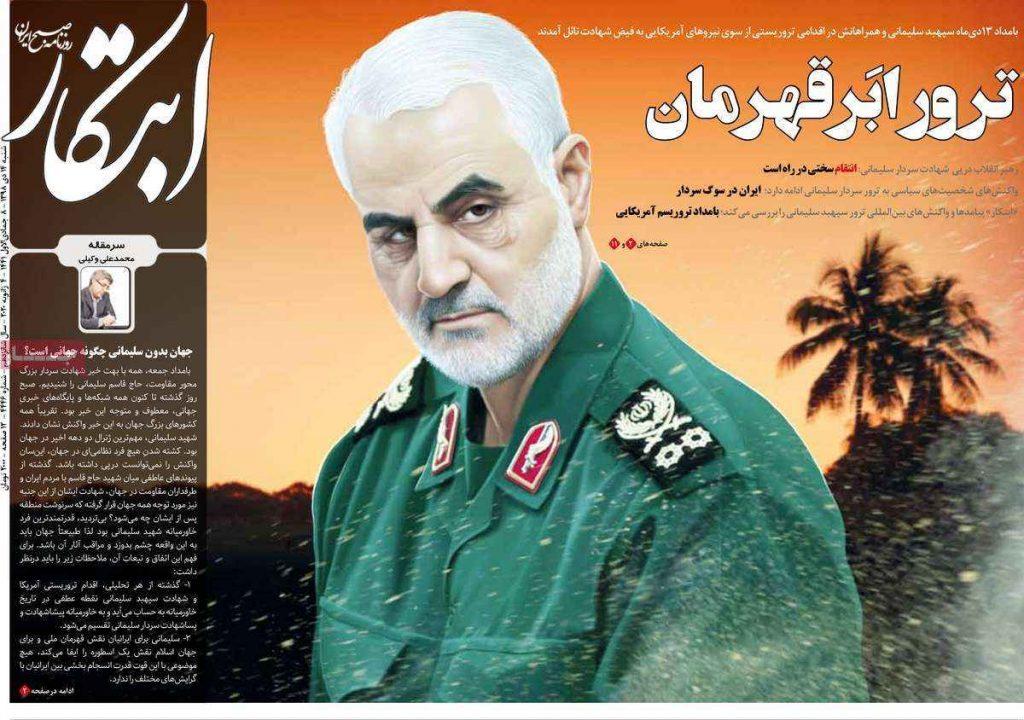 ترور ابر قهرمان واکنش روزنامه ابتکار به شهادت سردار سلیمانی
