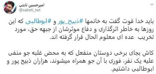 توئیت امیرحسین ثابتی در دفاع از زینب ابوطالبی