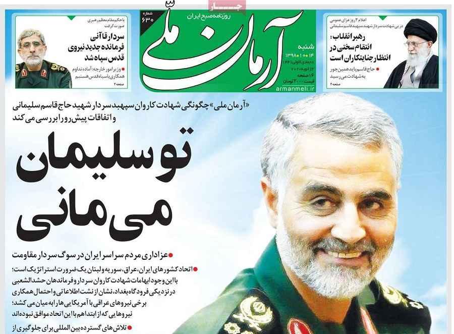 تو سلیمان می مانی واکنش روزنامه آرمان ملی به شهادت سردار سلیمانی