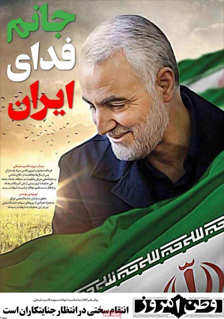 جانم فدای ایران واکنش روزنامه وطن امروز به شهادت سپهبد قاسم سلیمانی