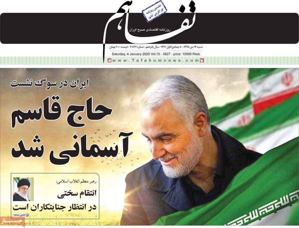 حاج قاسم آسمانی شد واکنش روزنامه تفاهم به شهادت سردار سلیمانی