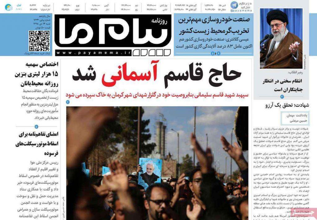 حاج قاسم آسمانی شد واکنش روزنامه پیام ما به شهادت سپهبد سلیمانی