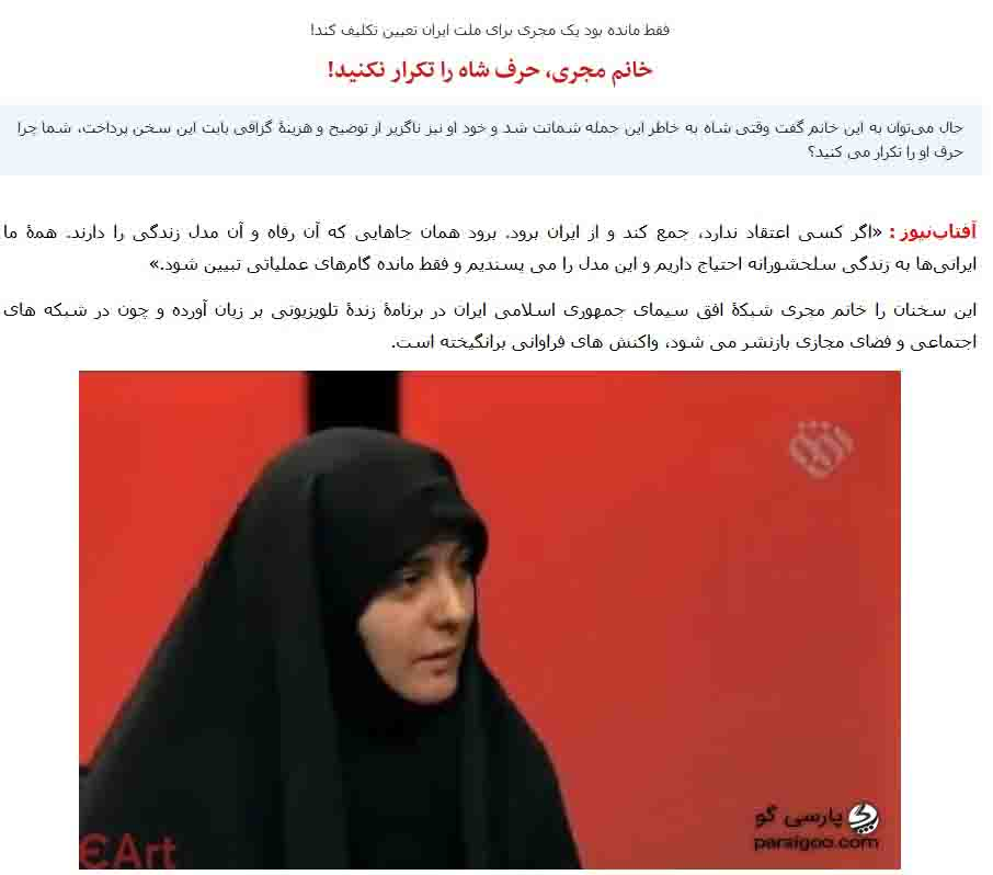 خانم مجری حرف شاه را تکرار نکن عصر ایران و آفتاب نیوز