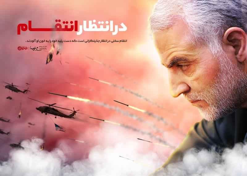 در انتظار انتقام سناریوی انتقام ایران از خون سردار سلیمانی