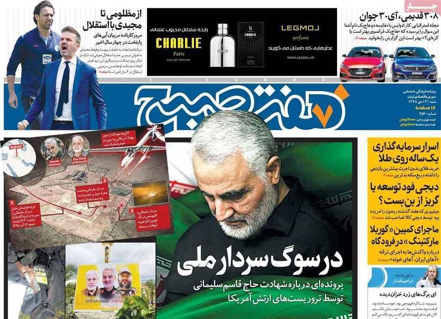 در سوگ سردار ملی واکنش روزنامه هفت صبح به شهادت سردار سلیمانی