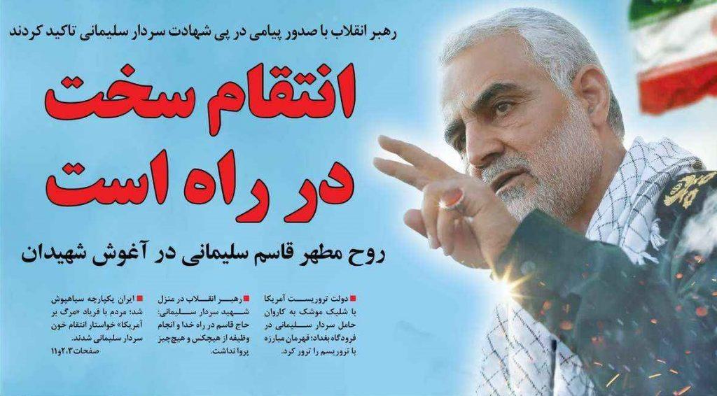 روزنامه ها به شهادت سردار سلیمانی