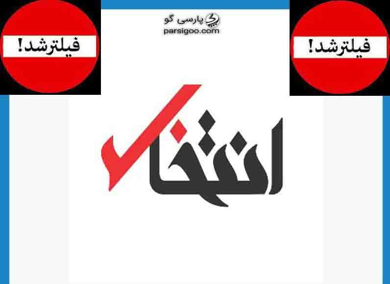 سایت انتخاب فیلتر شد خبر کذب استعفای شمخانی و توقیف سایت انتخاب