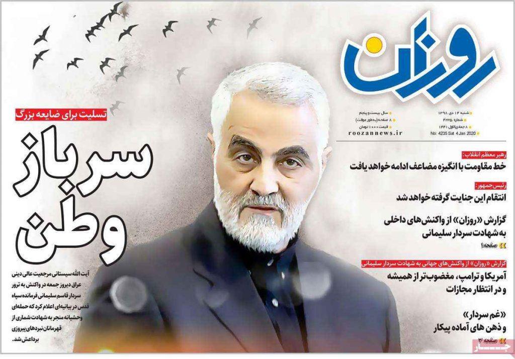 سرباز وطن واکنش روزنامه روزان به شهادت حاج قاسم سلیمانی