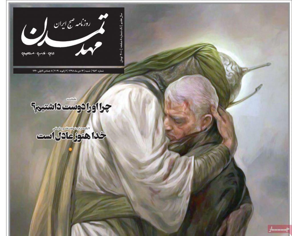 سردار در آغوش سالار شهیدان واکنش روزنامه مهد تمدن به شهادت سردار سلیمانی