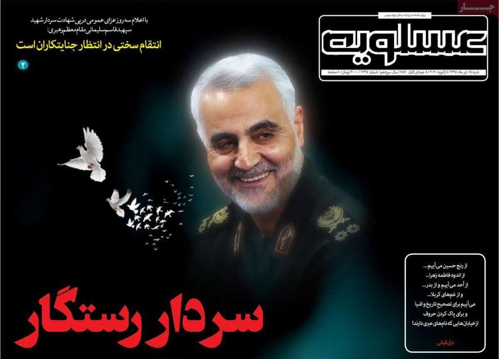 سردار رستگار واکنش روزنامه عسلویه به شهادت سردار سلیمانی