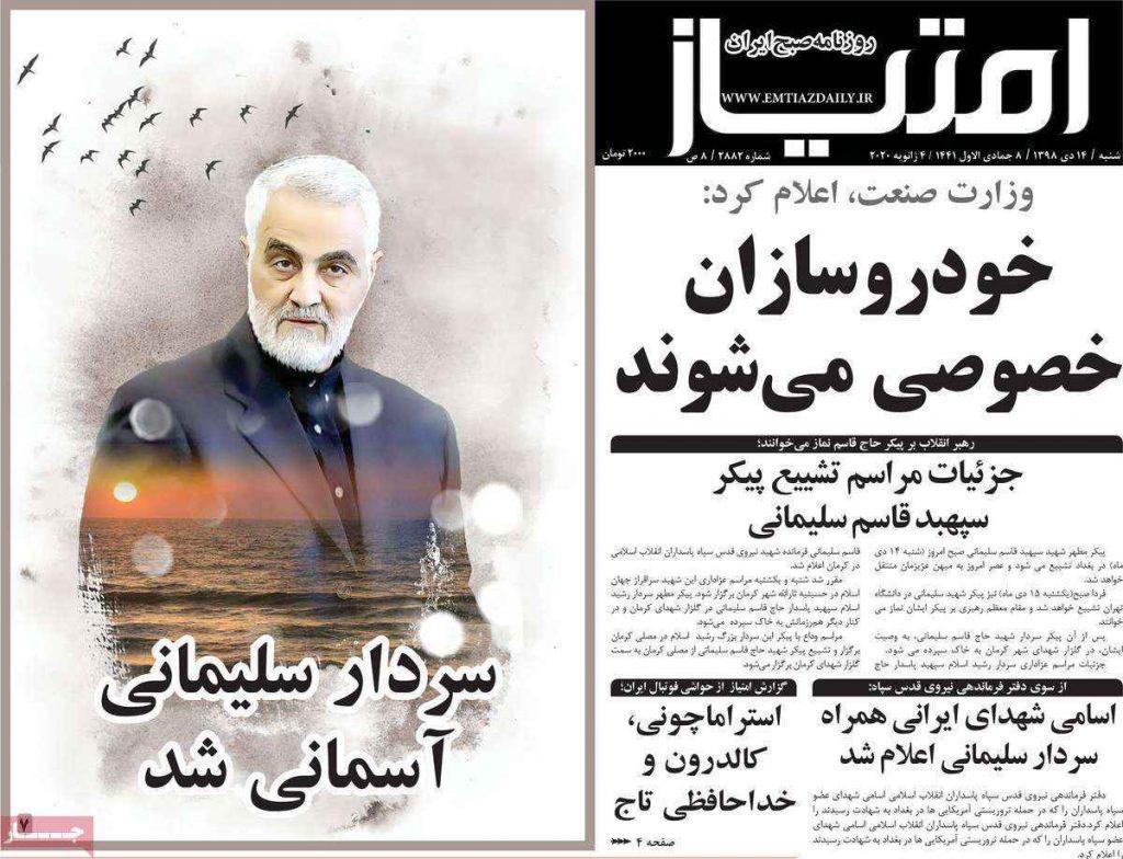 سردار سلیمانی آسمانی شد واکنش روزنامه امتیاز به شهادت سپهبد سلیمانی