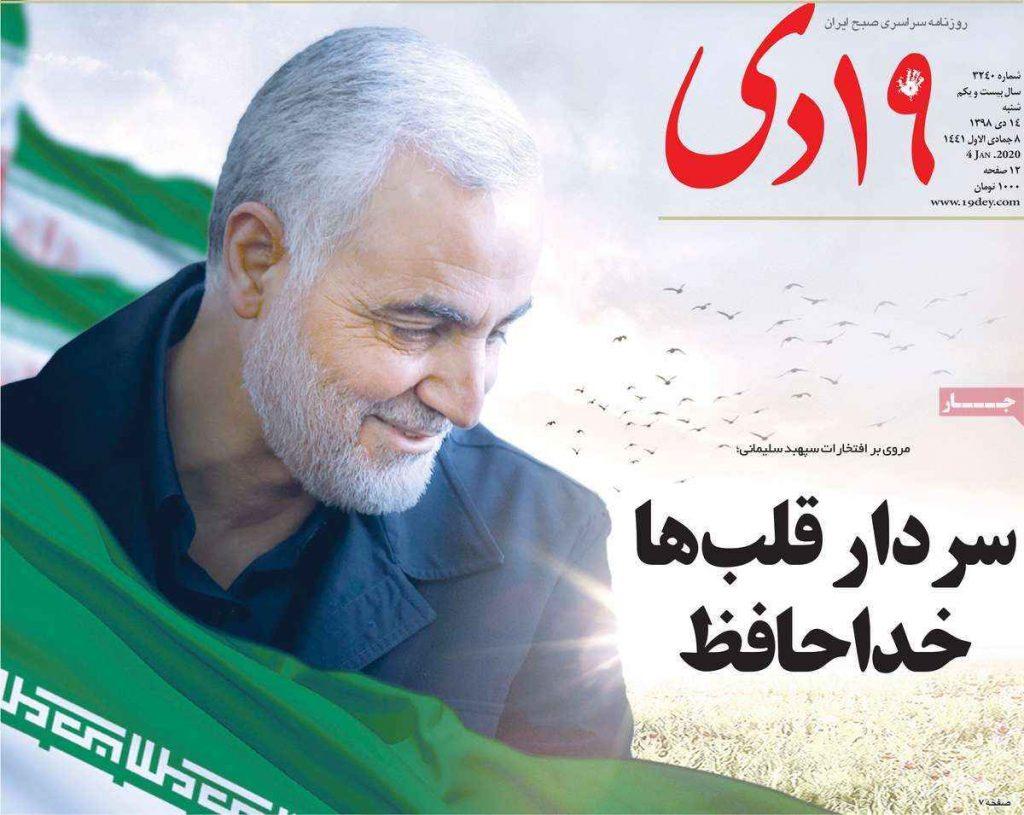 سردار قلب ها خداحافظ واکنش روزنامه 19 دی به شهادت سپهبد سلیمانی
