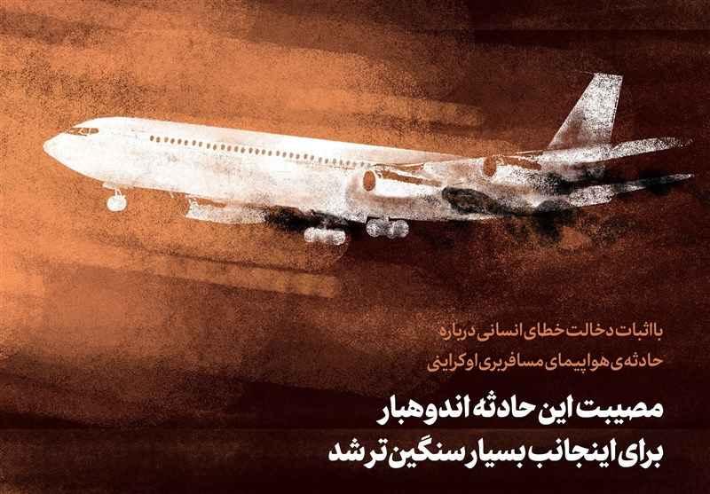 سقوط تأسف بار و تلخ هواپیمای اوکراین