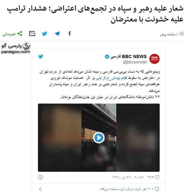 شعار علیه رهبر و سپاه در تجمع اعتراضی گزارش بی بی سی فارسی