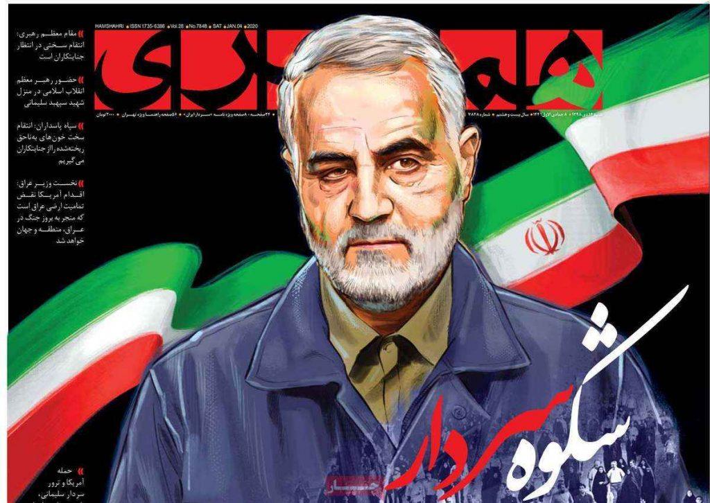 شکوه سردار واکنش روزنامه همشهری به شهادت سردار سلیمانی