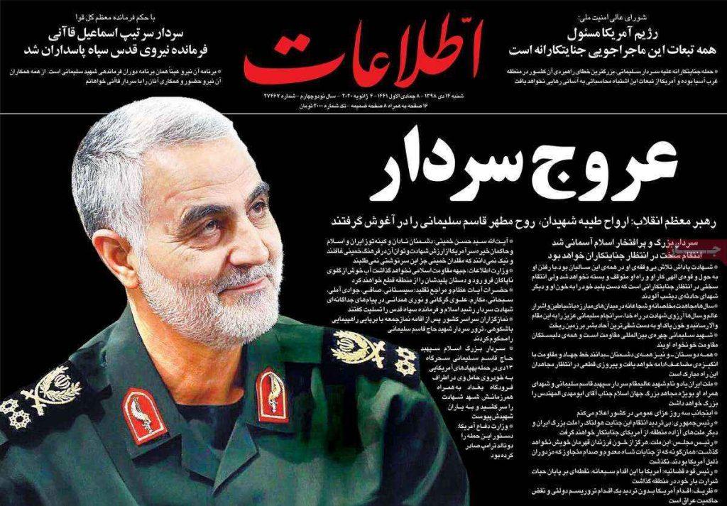 عروج سردار واکنش روزنامه اطلاعات به شهادت سردار سلیمانی