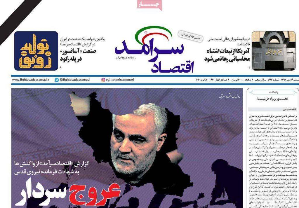 عروج سردار واکنش روزنامه اقتصاد سرآمد به شهادت حاج قاسم سلیمانی