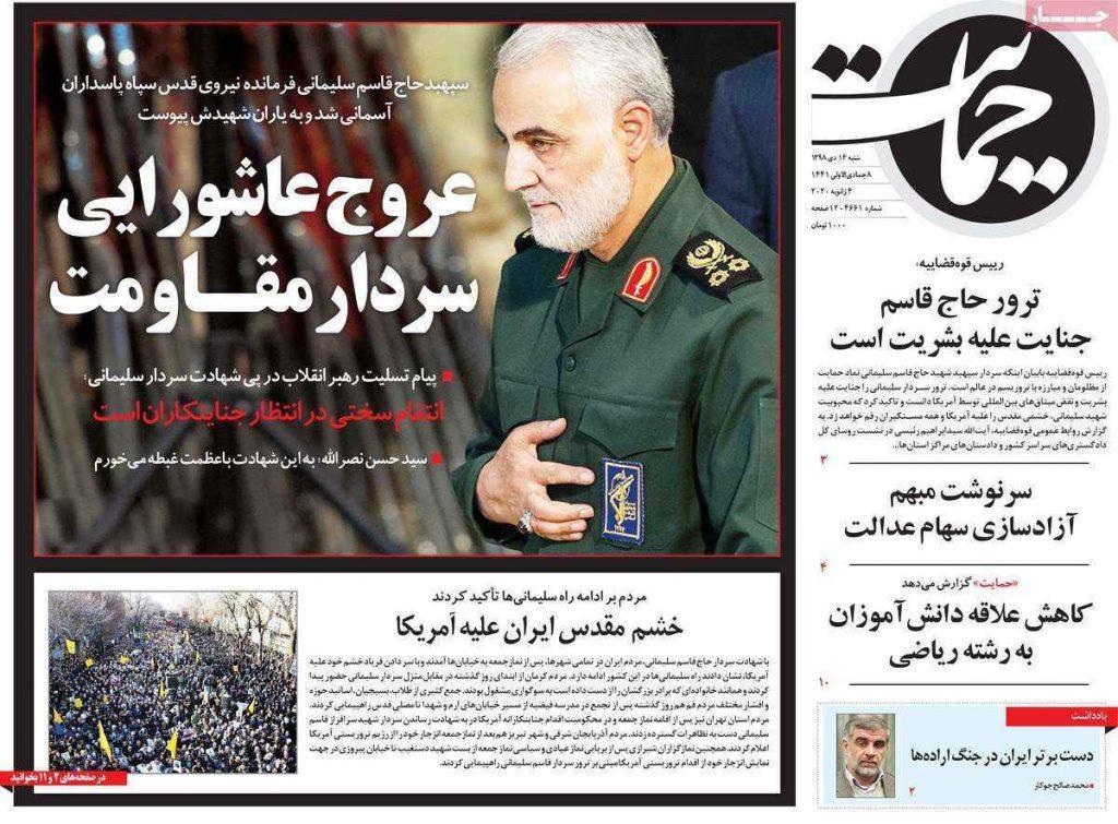 عروج عاشورایی سردار مقاومت واکنش روزنامه حمایت به شهادت حاج قاسم سلیمانی