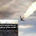 علت سقوط هواپیمای اوکراین خطای انسانی و شلیک اشتباه