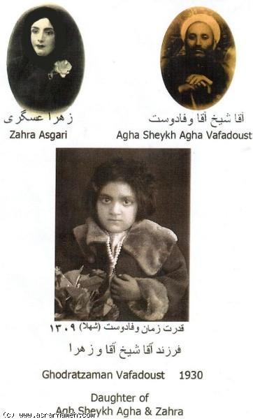 عکس پدر و مادر شهلا ریاحی به همراه کودکی وی