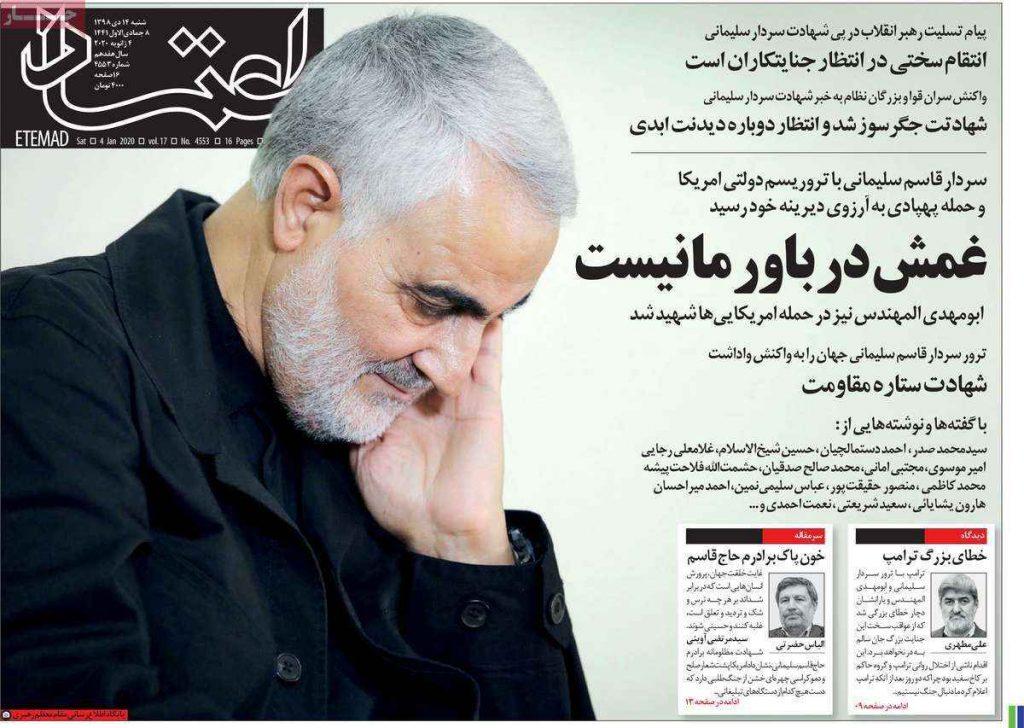 غمش در باور ما نیست واکنش روزنامه اعتماد به شهادت سردار سلیمانی