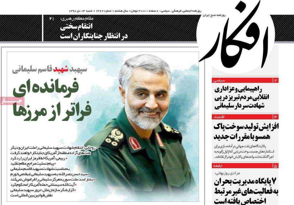 فرمانده ای فراتر از مرزها واکنش روزنامه افکار شهادت سپهبد سلیمانی
