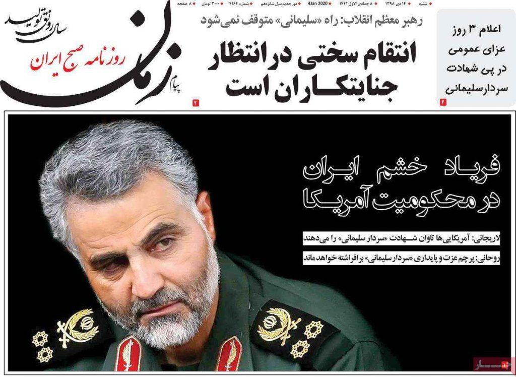 فریاد خشم در محکومیت آمریکا واکنش روزنامه زمان به شهادت حاج قاسم سلیمانی