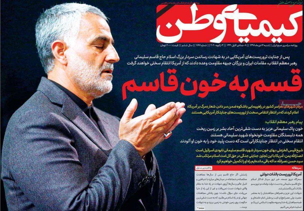 قسم به خون قاسم واکنش روزنامه کیمیای وطن به شهادت سپهبد سلیمانی