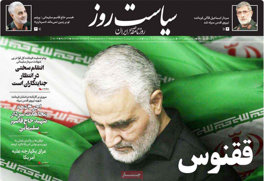 ققنوس واکنش روزنامه سیاست روز به شهادت سپهبد سلیمانی
