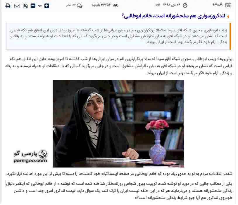 لندکروز سواری هم سلحشورانه است خانم ابوطالبی. واکنش بهروز شجاعی به سخنان زینب ابوطالبی