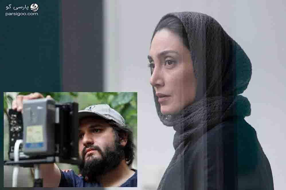 هدیه تهرانی و رضا درمیشیان در تجمع