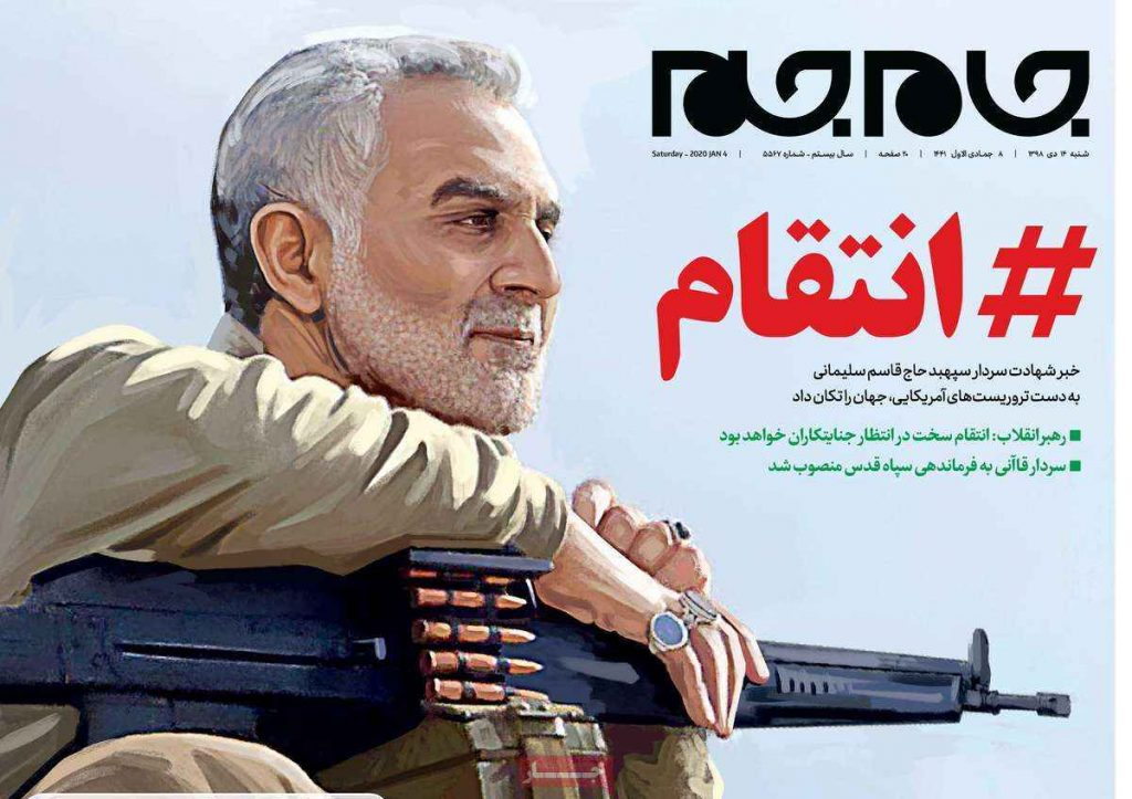 هشتگ انتقام واکنش روزنامه جام جم به شهادت سردار سلیمانی