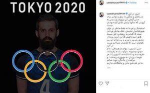 واکنش سعید معروف به علت سقوط هواپیمای اوکراین در اینستاگرام
