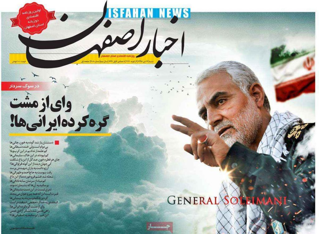 وای از مشت گره کرده ایرانی ها واکنش روزنامه اخبار اصفهان به شهادت سردار سلیمانی