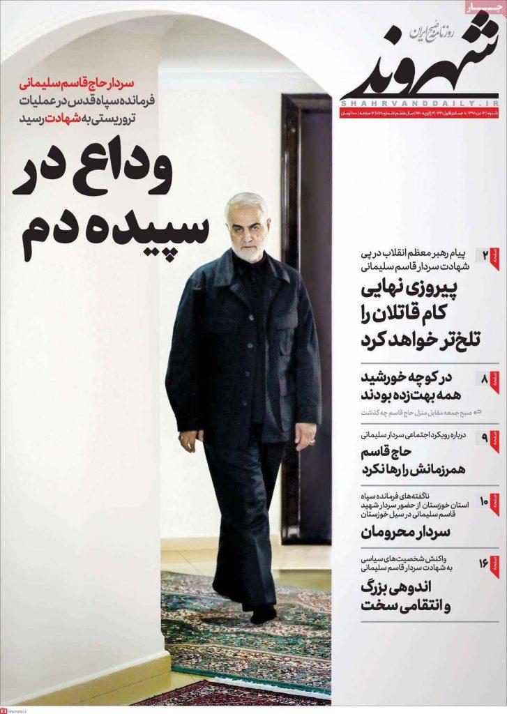 وداع در سپیده دم واکنش روزنامه شهروند به شهادت سردار سلیمانی