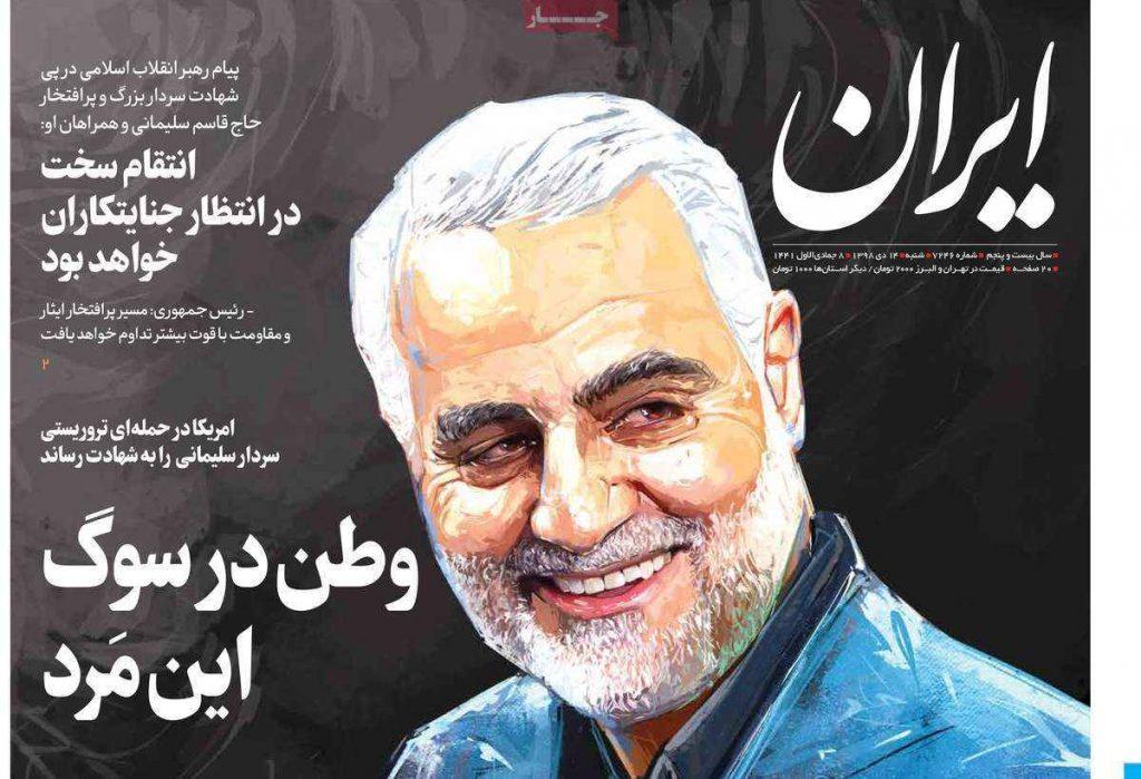وطن در سوگ این مرد واکنش روزنامه ایران به شهادت سردار سلیمانی
