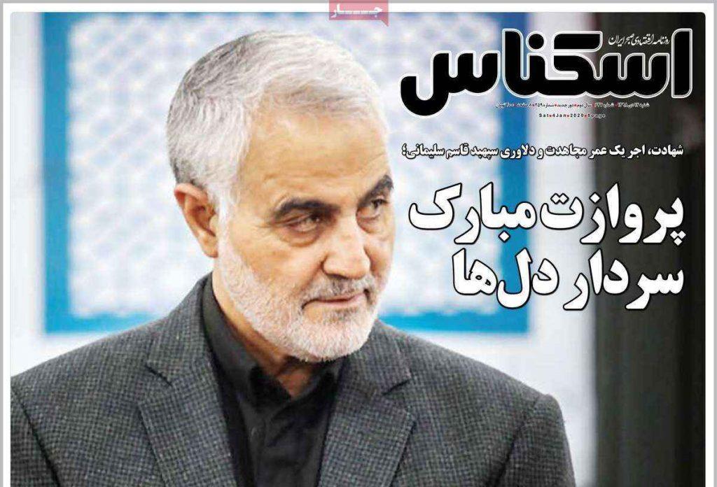 پروازت مبارک سردار دلها واکنش روزنامه اسکناس به شهادت حاج قاسم سلیمانی