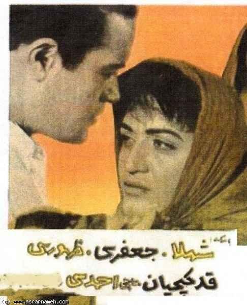 پوستر فیلم سینمایی قبل از انقلاب با بازی شهلا ریاحی