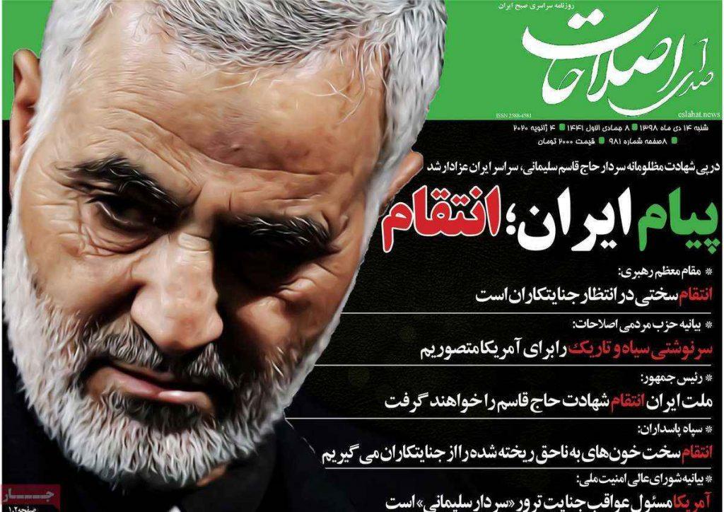 پیام ایران انتقام واکنش روزنامه صدای اصلاحات به شهادت سردار سلیمانی