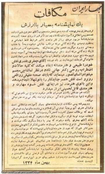 گزارشی از نمایشنامه مکافات با بازی شهلا ریاحی در مطبوعات قبل از انقلاب