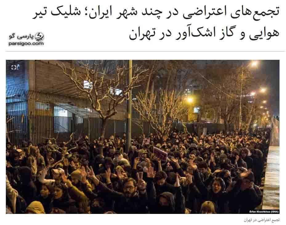 گزارش رادیو فردا از تجمع اعتراضی در چند شهر ایران. شلیک تیر هوایی و گاز اشک آور در تهران