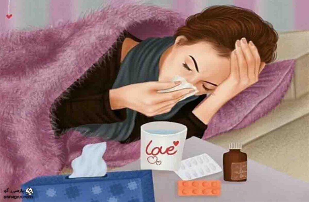 درمان سرماخوردگی و آنفلونزا در منزل