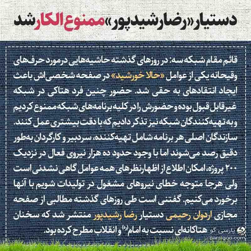 انتشار خبر ممنوع التصویری دستیار رضا رشیدپور در رسانه ملی