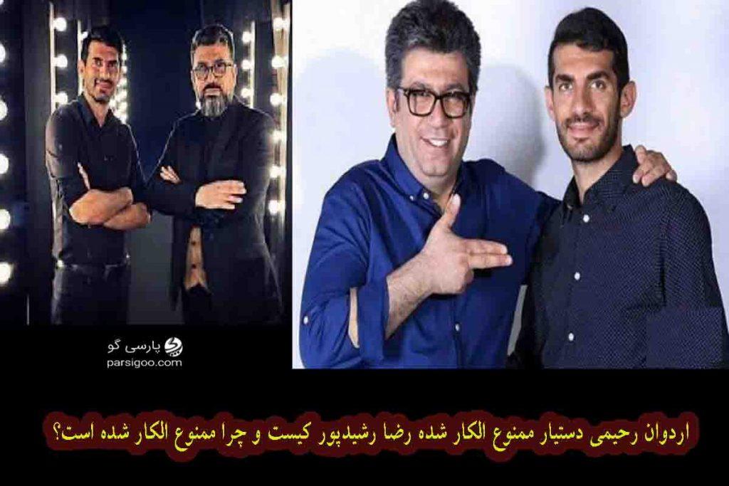 دستیار ممنوع الکار شده رشیدپور اردوان رحیمی