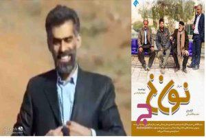 شوخی سریال نون خ با وزیر جوان